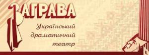 theatre_Zahrava